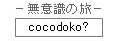 cocodoko-120.jpg
