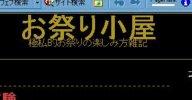 omaturigoya_1.jpg